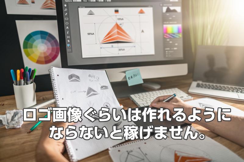ブログやサイトに利用するロゴ画像を作成する方法
